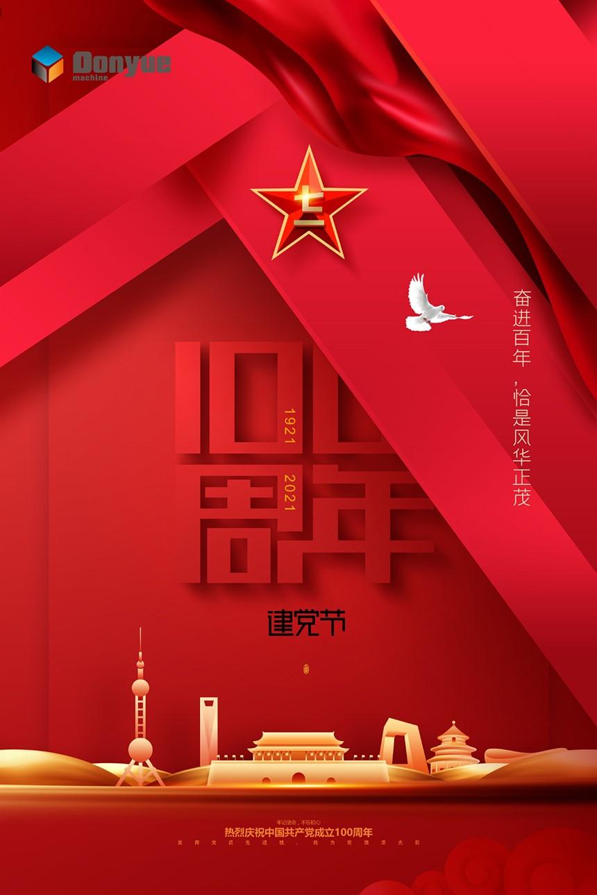 东岳机械祝祝中国共产党100周年生日快乐