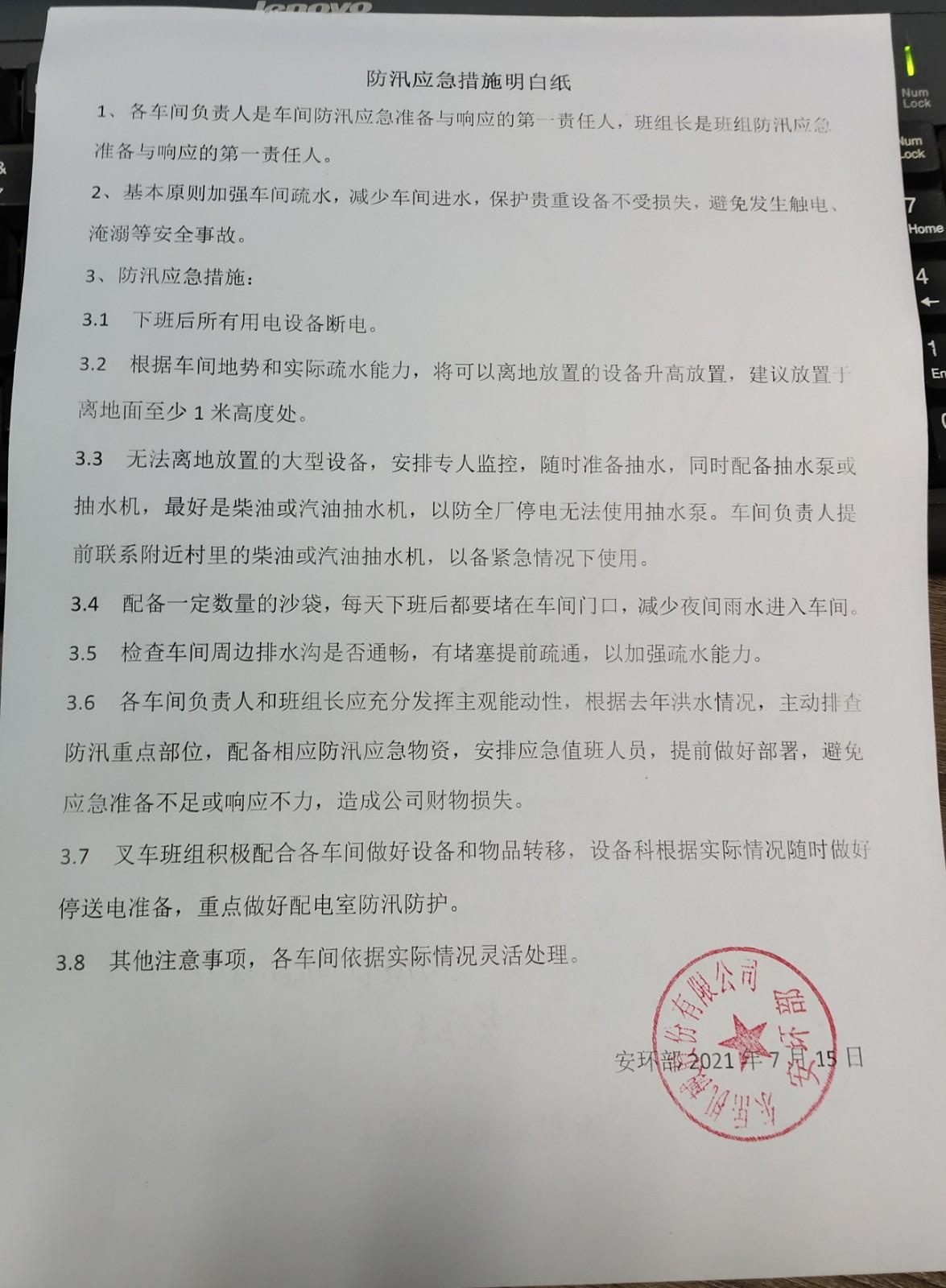 东岳机械安环外联中心召开防汛应急会议