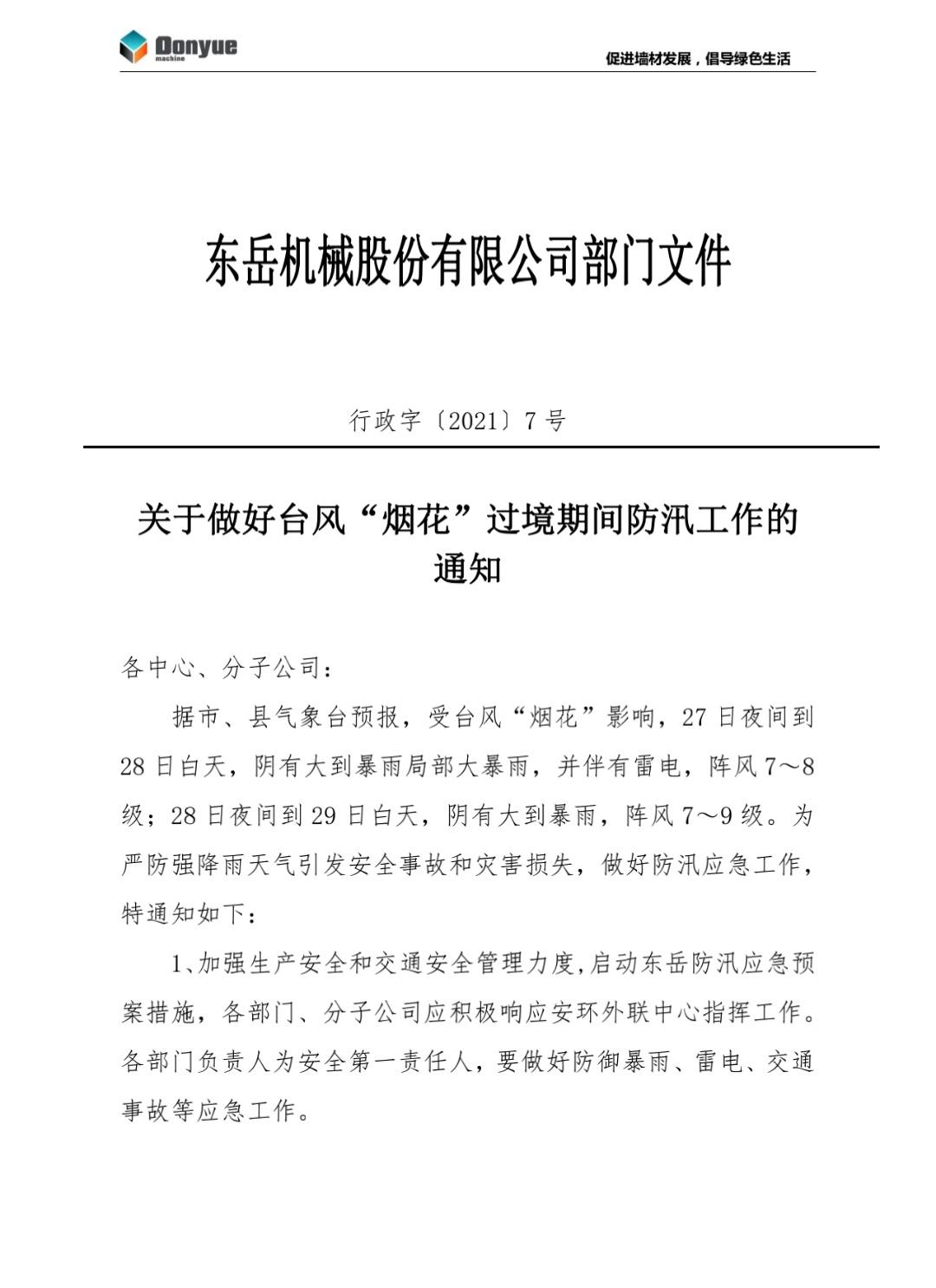 """东岳机械关于做好台风""""烟花""""过境期间防汛工作的通知"""
