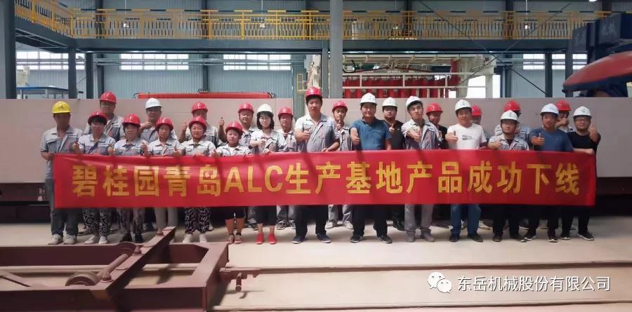 【强强联合】东岳机械助力碧桂园首条ALC板材生产线投料试生产
